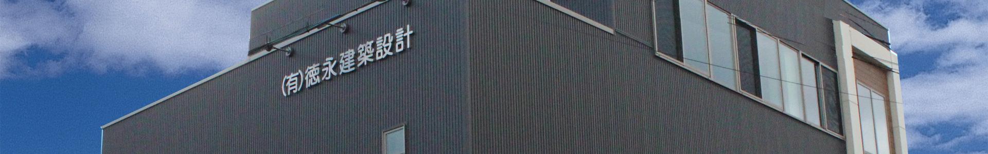 有限会社 徳永建築設計事務所